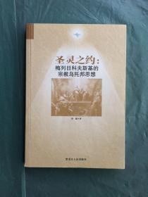 圣灵之约:梅列日科夫斯基的宗教乌托邦思想