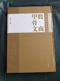 殷商甲骨文( 8开精装典藏本)
