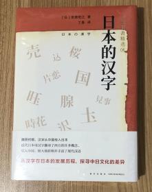 日本的汉字(岩波新书精选06)日本の汉字 9787513331265