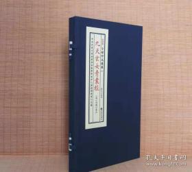 子部珍本备要第047种:九天玄女青囊经(一函一册) 1D07c