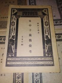 国学小丛书:文中子真伪汇考