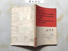 毛泽东新民主主义论在延安文艺座谈会上的讲话关于正确处理人民内部矛盾的问题在中国共产党全国宣传工作会议上的讲话(一版一印)