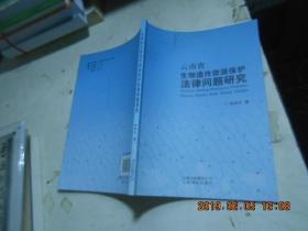 云南省生物遗传资源保护法律问题研究【看图】