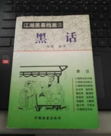 【江湖黑幕档案 2 ----黑话】
