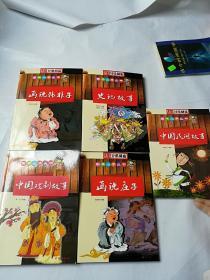 国学小子丛书 高年级 五册
