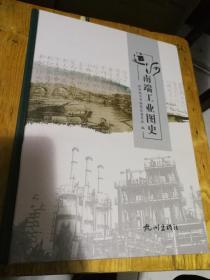 运河南端工业图史【精装】