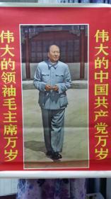 伟大的中国共产党万岁   伟大的毛主席万岁