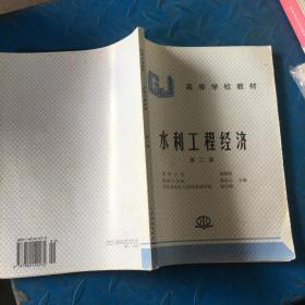 水利工程经济 第二版