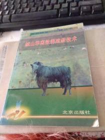 绒山羊高效养殖新技术