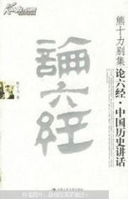 论六经  中国历史讲话