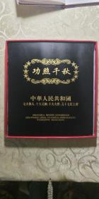 功照千秋 中华人民共和国 七大伟人 十大元帅 十大大将 五十七位上将 红木珍品珍藏册