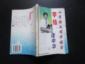 书法类:小学语文同步练习字帖