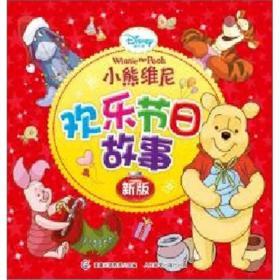 (新版)迪士尼小熊维尼欢乐节日故事