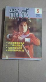 精武(1987.5)