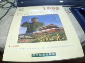 1998年月历缩样  虎年挂历珍藏版