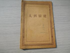 从猿到人 (恩格斯著 华北军政大学政治部印 一九四九年4月。原版书,包真。封面书边封底书角有修补。详见书影)