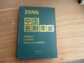 1986中国金融年鉴