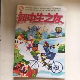 初中生之友2009上旬刊12期