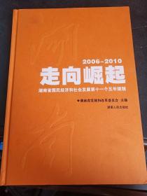 【2006-2010走向崛起:湖南省国民经济和社会发展第十一个五年规划 】(2006年1版1印,32开硬精装,正版全新)