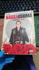 罪与性...日本新浪潮电影代表人物  大岛渚作品集【DVD】
