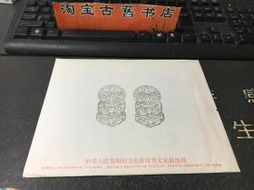 贺卡:恭贺新禧. 特制版 故宫博物院 紫禁城出版社