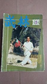 武林(1992.2)