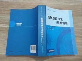 检察理论探索与机制创新