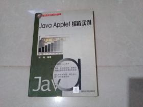 Java Applet编程实例.
