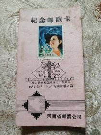 J105纪念邮戳卡 中华人民共和国成立35周年