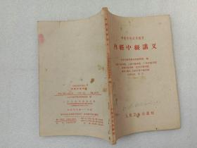 中医学校试用教材 内经中级讲义 人民卫生出版社