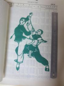 文革剪纸:白毛女 6 张(包老包真)