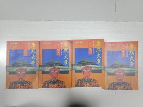 康熙大帝.全4卷