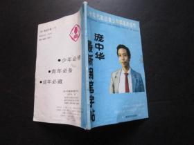 书法类:庞中华最新钢笔字帖