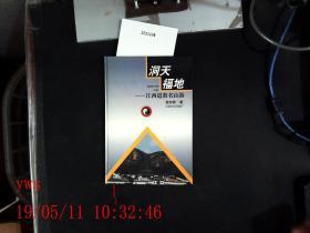 洞天福地——江西道教名山游