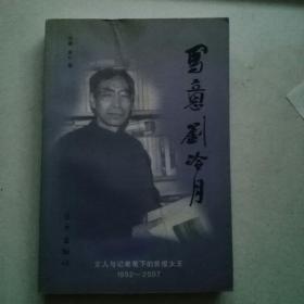 写意刘冷月:文人与记者笔下的剪报大王【签名】
