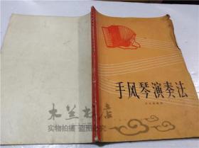 手风琴演奏法 张自强 人民音乐出版社 1975年4月 16开平装
