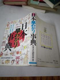 日文原版 仏教早ゎかり 事典