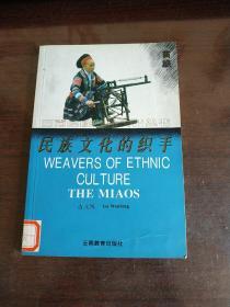 民族文化的织手