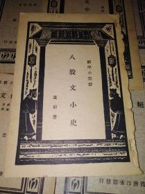 国学小丛书:八股文小史