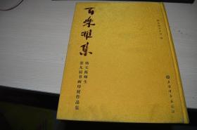 百乐雅集:韩天衡师生第九届书画印展作品集.