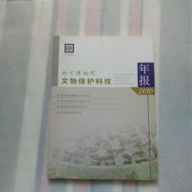 南京博物院文物保护科技年报2010