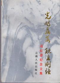 《光明磊落 耿直刚强:阎红彦纪念文集》【品如图】