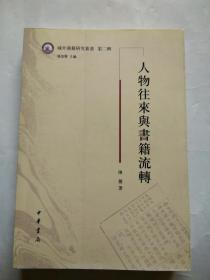域外汉籍研究丛书:人物往来与书籍流转
