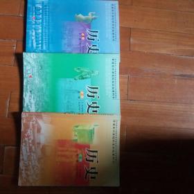 高中历史必修(一、二、三册、三本合售)