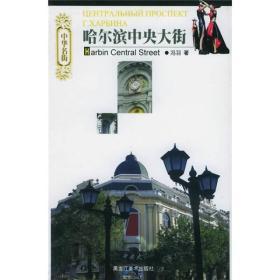 中华名街:哈尔滨中央大街