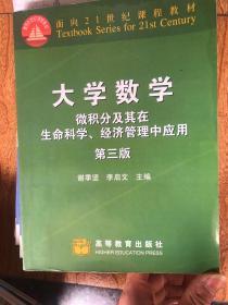 大学数学:微积分及其在生命科学、经济管理中应用