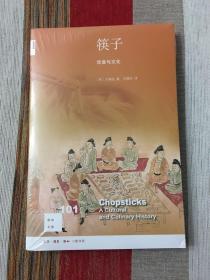 筷子:饮食与文化(新知文库101)