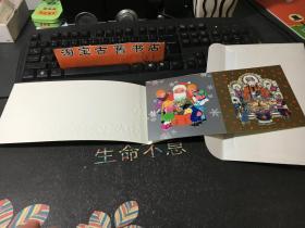 贺卡:恭贺新禧. 特制版 (中华人民共和国文化部对外文化联络局)