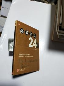 高效团队24法则【正版带中信防伪标记】