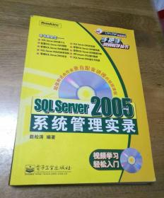 手把手视频教学丛书:SQL Server2005系统管理实录(没光盘)